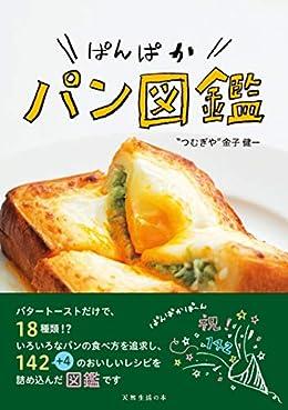 ぱんぱかパン図鑑(単行本)