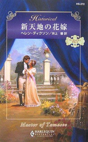 新天地の花嫁