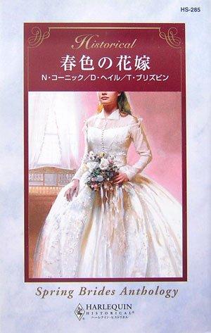 春色の花嫁