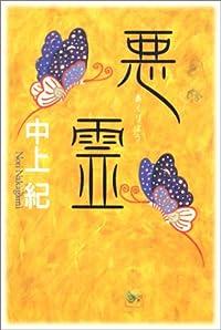 中上紀『悪霊』の表紙画像