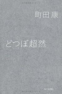 町田康『どつぼ超然』の表紙画像