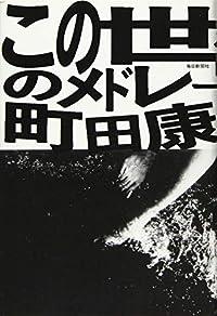 町田康『この世のメドレー』の表紙画像