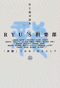 村上龍『RYU'S倶楽部』の表紙画像