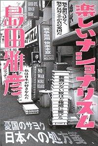 島田雅彦『楽しいナショナリズム』の表紙画像