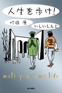 町田康/いしいしんじ『人生を歩け!』の表紙画像