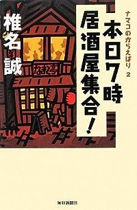椎名誠『本日7時居酒屋集合!』の表紙画像