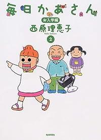 西原理恵子『毎日かあさん 2 お入学編』の表紙画像
