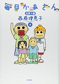 西原理恵子『毎日かあさん 4 出戻り編』の表紙画像