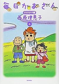 西原理恵子『毎日かあさん 6 うろうろドサ編』の表紙画像