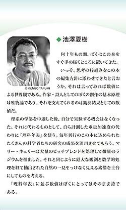 池澤 夏樹「私と理科年表」