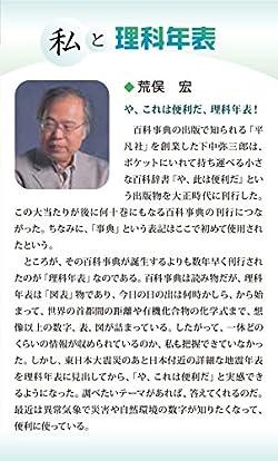 荒俣 宏「私と理科年表」