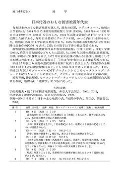 ■地144-177「日本付近の主な被害地震年代表」