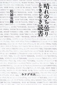 松浦寿輝『晴れのち曇りときどき読書』の表紙画像