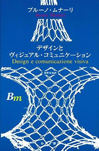 デザインとヴィジュアル・コミュニケーション