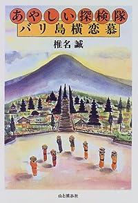 椎名誠『あやしい探検隊バリ島横恋慕』の表紙画像