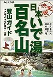 決定版 日本いで湯百名山登山ガイド〈上巻〉