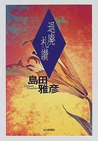 島田雅彦『退廃礼讃』の表紙画像