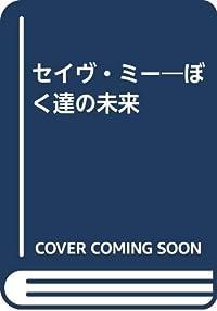 山川健一『セイヴ・ミー』の表紙画像