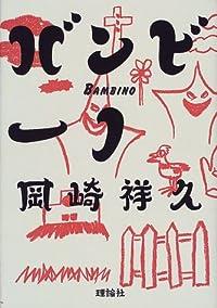 岡崎祥久『バンビーノ』の表紙画像