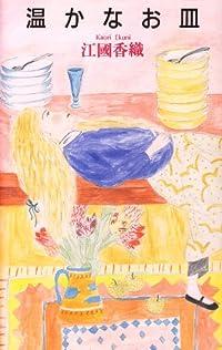 江國香織『温かなお皿』の表紙画像