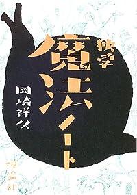 岡崎祥久『独学魔法ノート』の表紙画像