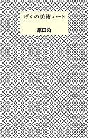 ぼくの美術ノート(単行本)