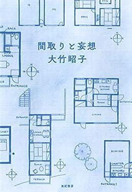 間取りと妄想(単行本)