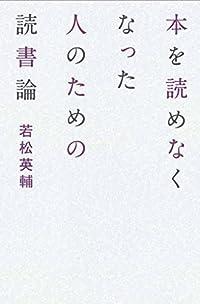 本を読めなくなった人のための読書論(単行本)