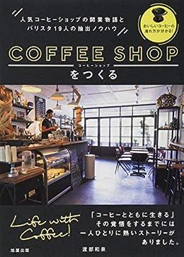 コーヒーショップをつくる(単行本)
