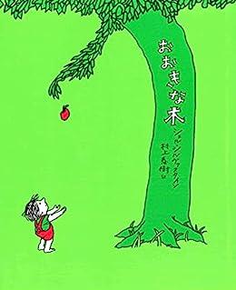 おおきな木(絵本)