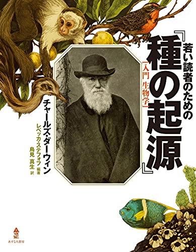 若い読者のための「種の起源」