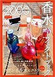 香水パーフェクトブック (2006年度版)