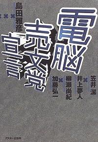 島田雅彦/井上夢人ほか『電脳売文党宣言』の表紙画像