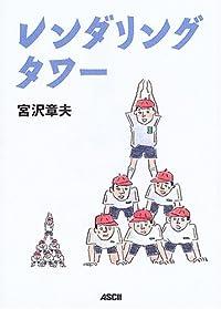 宮沢章夫『レンダリングタワー』の表紙画像