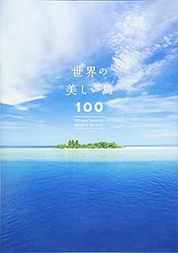 世界の美しい島100(写真集)
