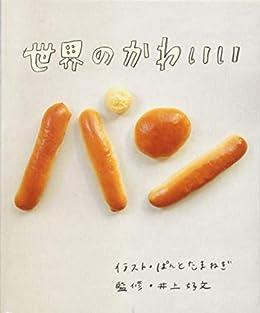 世界のかわいいパン(単行本)