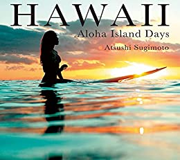 HAWAII ALOHA Island Days(写真集)