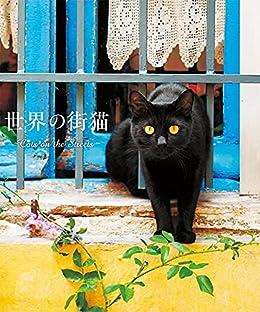世界の街猫(写真集)
