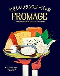 やさしいフランスチーズの本(単行本)