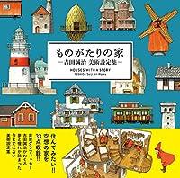 ものがたりの家 吉田誠治 美術設定集(単行本)