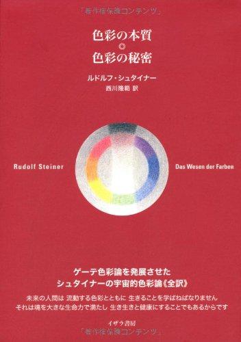 色彩の本質・色彩の秘密