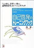 自己啓発のトレーニングブック