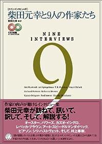 柴田元幸『柴田元幸と9人の作家たち』の表紙画像