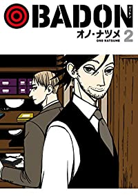 BADON (2)(ビッグガンガンコミックス)