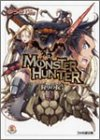 モンスターハンター—狩りの掟
