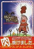 モンスターハンター4コマアンソロジーコミック