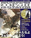 モンスターハンターポータブル Rookie's Guide