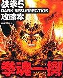鉄拳5 DARK RESURRECTION攻略本拳魂一擲