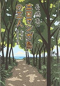 長嶋有『エロマンガ島の三人』の表紙画像