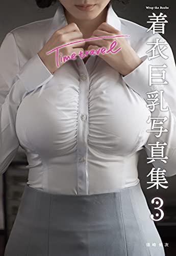 着衣巨乳写真集3 Time travel(仮)